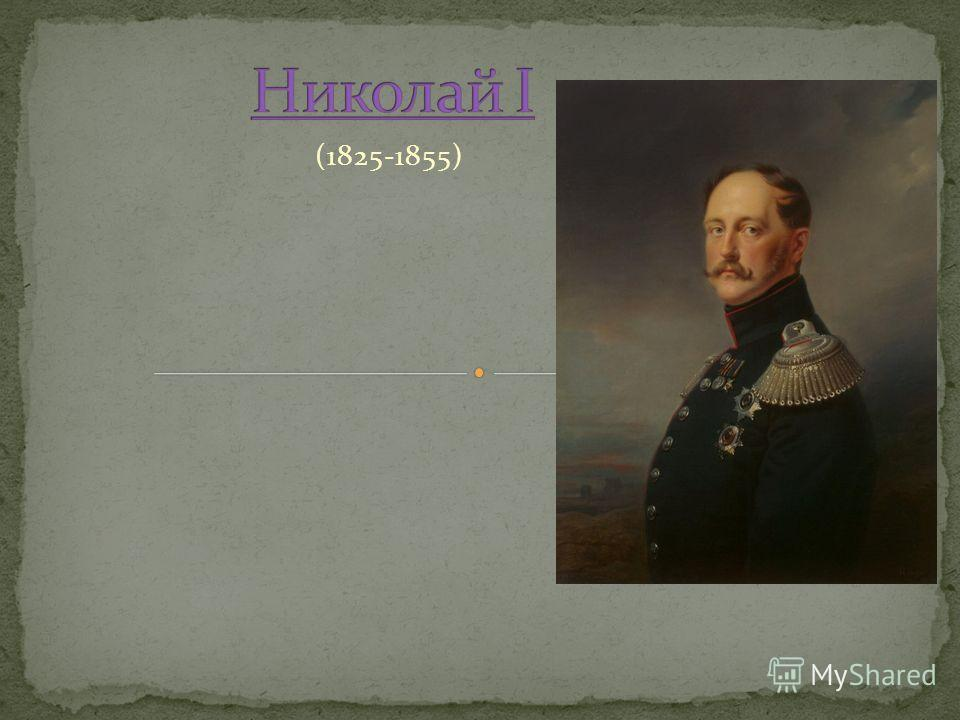(1825-1855)