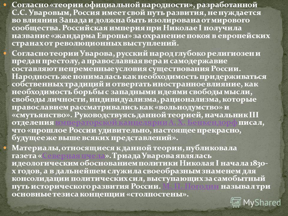 Согласно «теории официальной народности», разработанной С.С. Уваровым, Россия имеет свой путь развития, не нуждается во влиянии Запада и должна быть изолирована от мирового сообщества. Российская империя при Николае I получила название «жандарма Евро