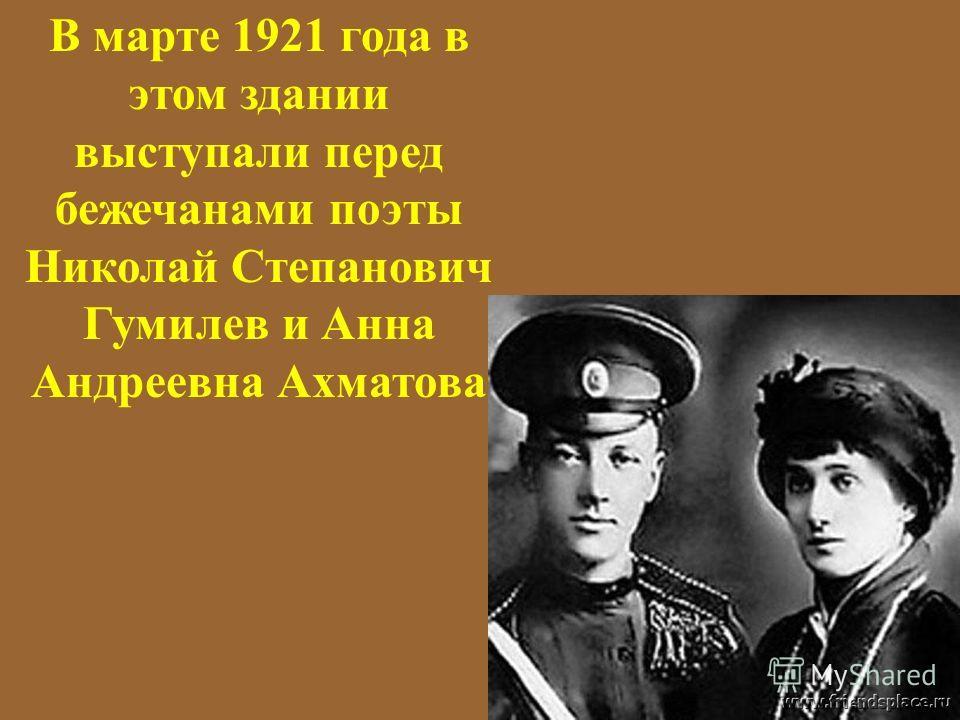 В марте 1921 года в этом здании выступали перед бежечанами поэты Николай Степанович Гумилев и Анна Андреевна Ахматова