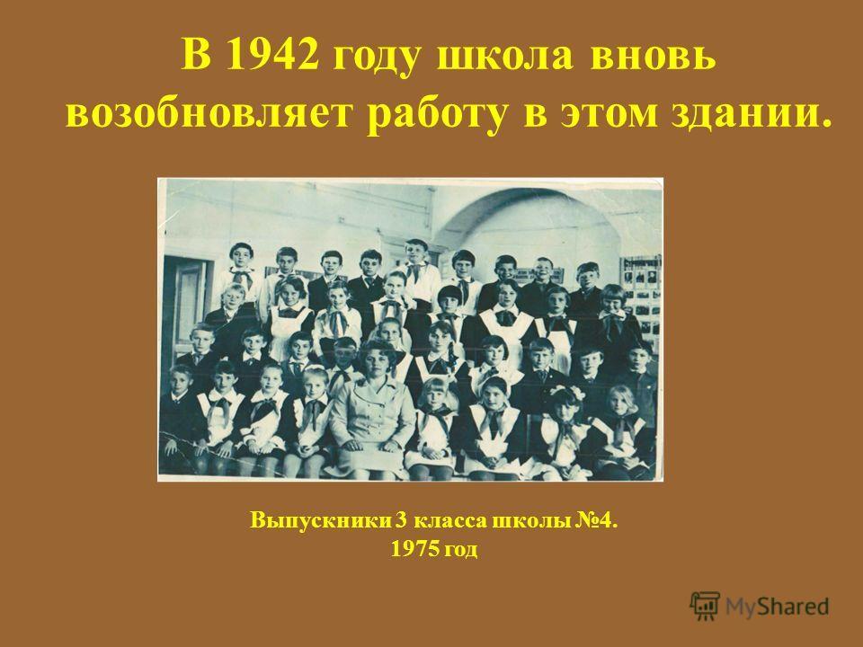 В 1942 году школа вновь возобновляет работу в этом здании. Выпускники 3 класса школы 4. 1975 год