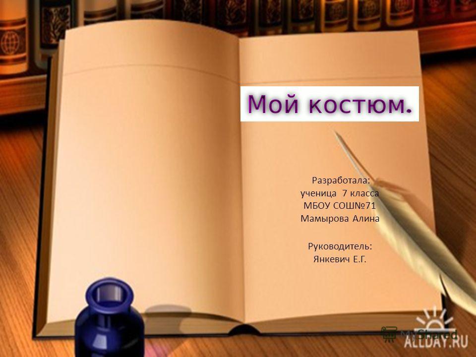 Разработала: ученица 7 класса МБОУ СОШ71 Мамырова Алина Руководитель: Янкевич Е.Г.