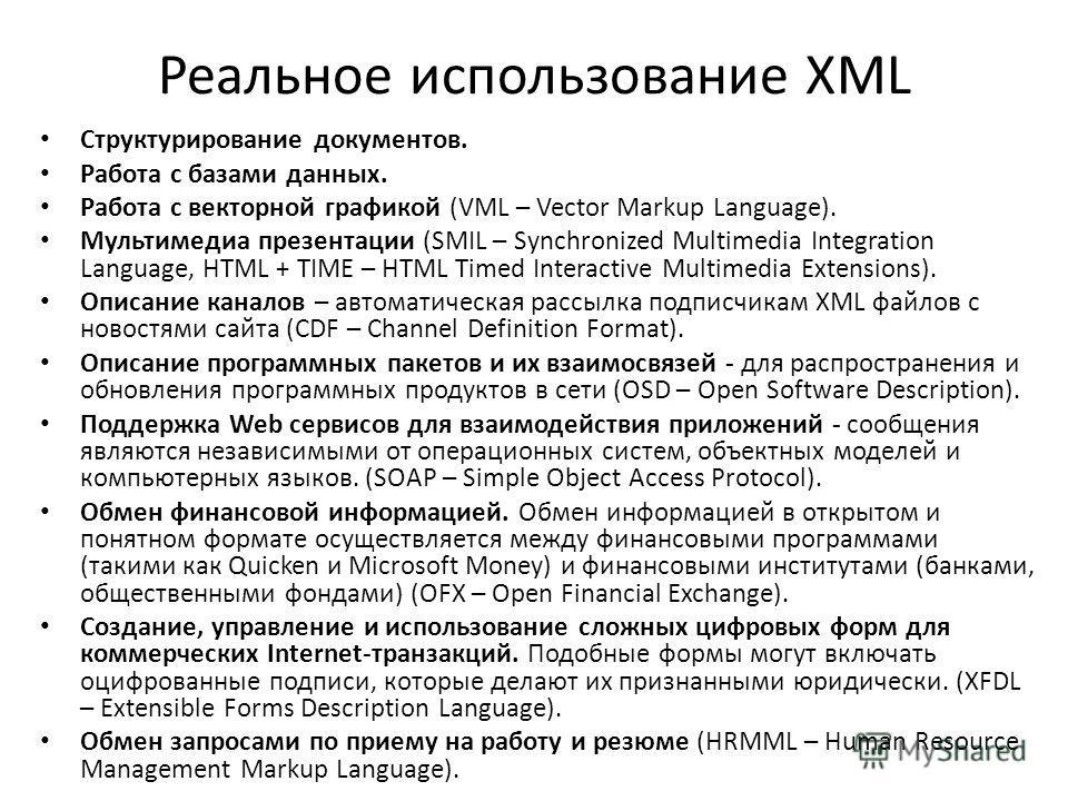 Реальное использование XML Структурирование документов. Работа с базами данных. Работа с векторной графикой (VML – Vector Markup Language). Мультимедиа презентации (SMIL – Synchronized Multimedia Integration Language, HTML + TIME – HTML Timed Interac