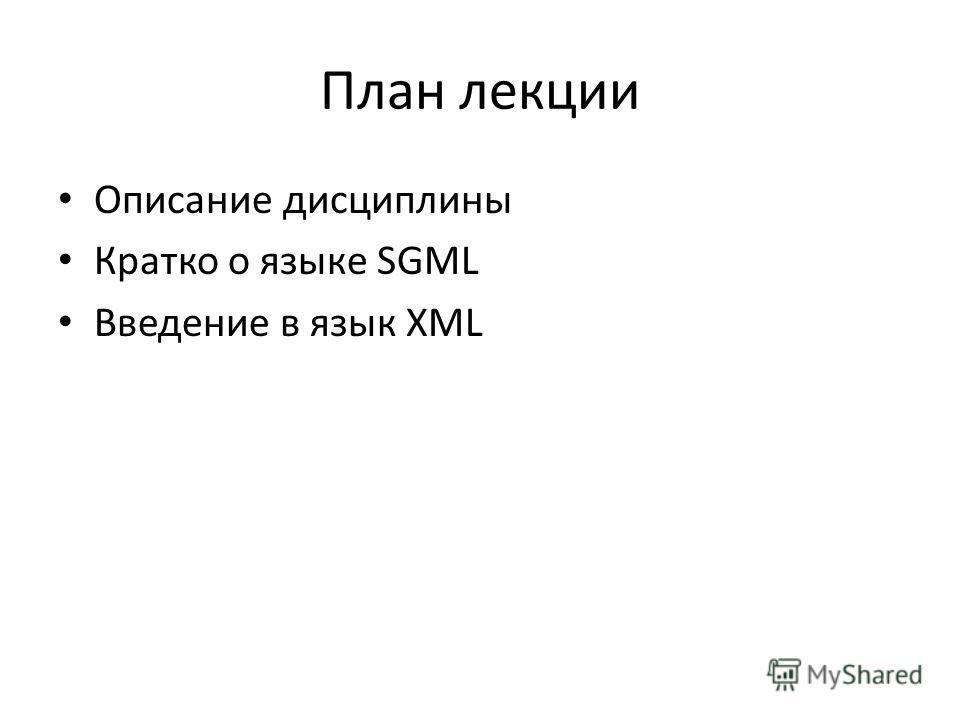 План лекции Описание дисциплины Кратко о языке SGML Введение в язык XML