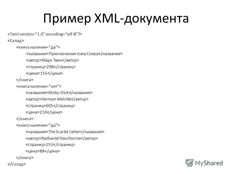 Пример XML-документа Приключения тома Соера Марк Твен 298 155 Moby-Dick Herman Melville 605 210 The Scarlet Letter Nathaniel Hawthorne 253 88