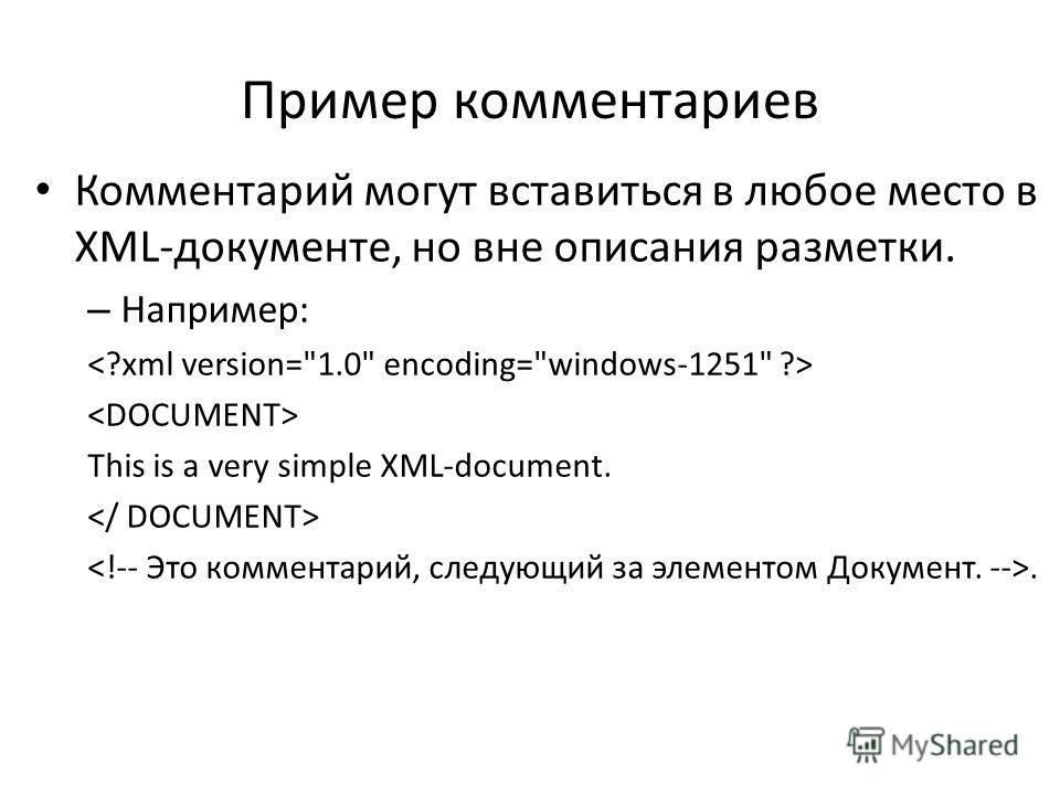 Пример комментариев Комментарий могут вставиться в любое место в XML-документе, но вне описания разметки. – Например: This is a very simple XML-document..
