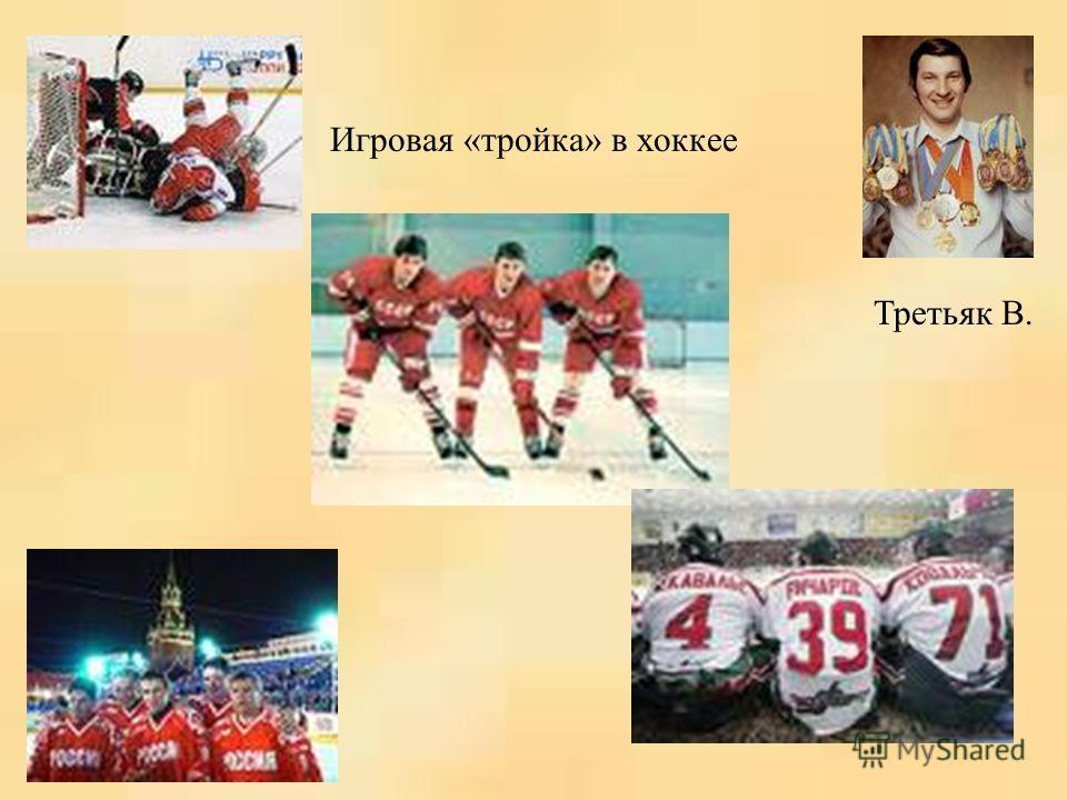 Третьяк В. Игровая «тройка» в хоккее