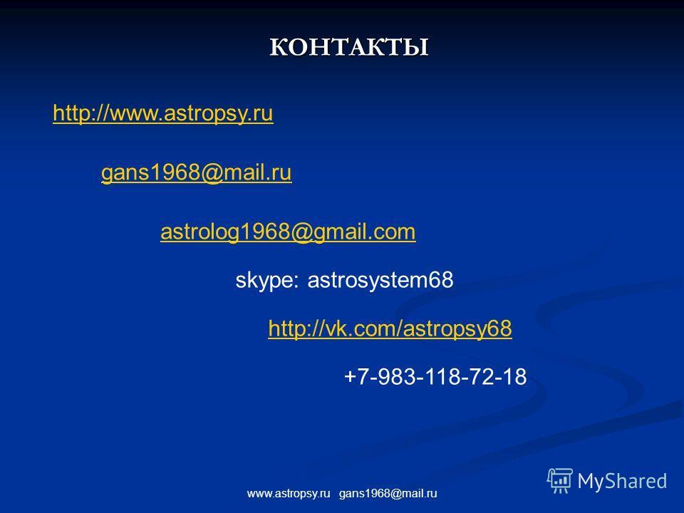 www.astropsy.ru gans1968@mail.ru КОНТАКТЫ http://www.astropsy.ru gans1968@mail.ru astrolog1968@gmail.com skype: astrosystem68 http://vk.com/astropsy68 +7-983-118-72-18