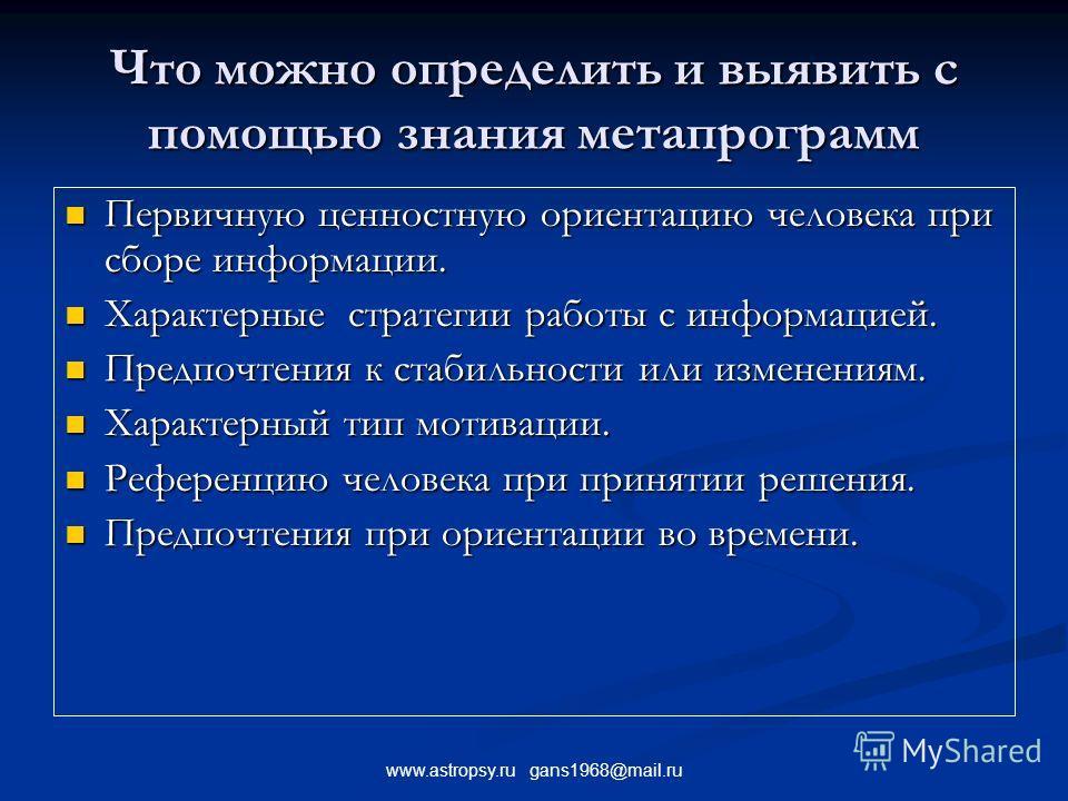 www.astropsy.ru gans1968@mail.ru Что можно определить и выявить с помощью знания метапрограмм Первичную ценностную ориентацию человека при сборе информации. Первичную ценностную ориентацию человека при сборе информации. Характерные стратегии работы с