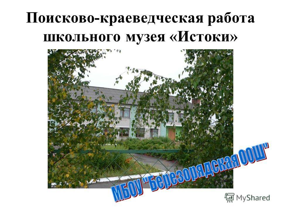 Поисково-краеведческая работа школьного музея «Истоки»