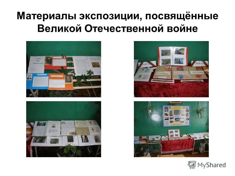 Материалы экспозиции, посвящённые Великой Отечественной войне