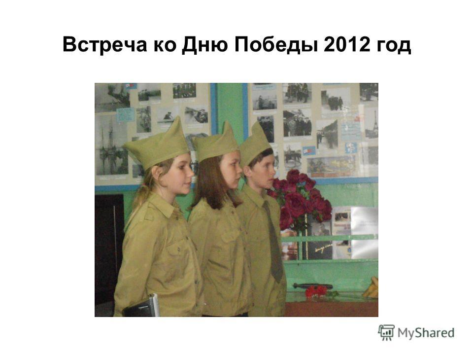 Встреча ко Дню Победы 2012 год