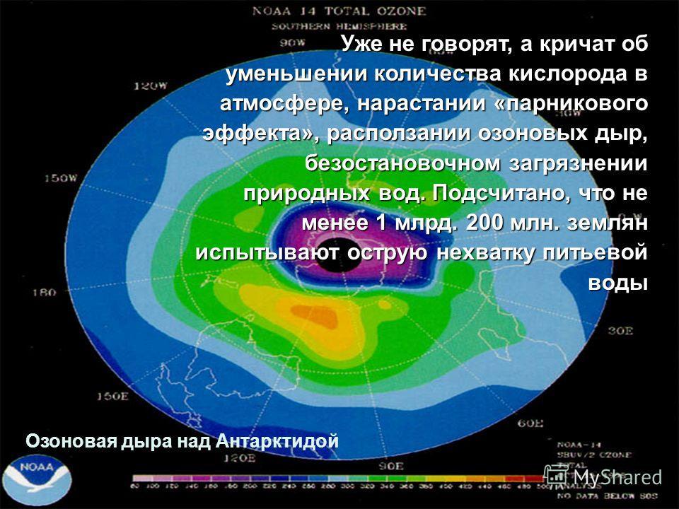 Уже не говорят, а кричат об уменьшении количества кислорода в атмосфере, нарастании «парникового эффекта», расползании озоновых дыр, безостановочном загрязнении природных вод. Подсчитано, что не менее 1 млрд. 200 млн. землян испытывают острую нехватк