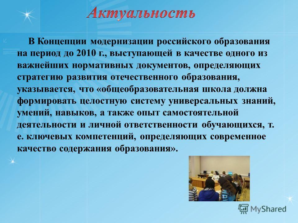 В Концепции модернизации российского образования на период до 2010 г., выступающей в качестве одного из важнейших нормативных документов, определяющих стратегию развития отечественного образования, указывается, что «общеобразовательная школа должна ф