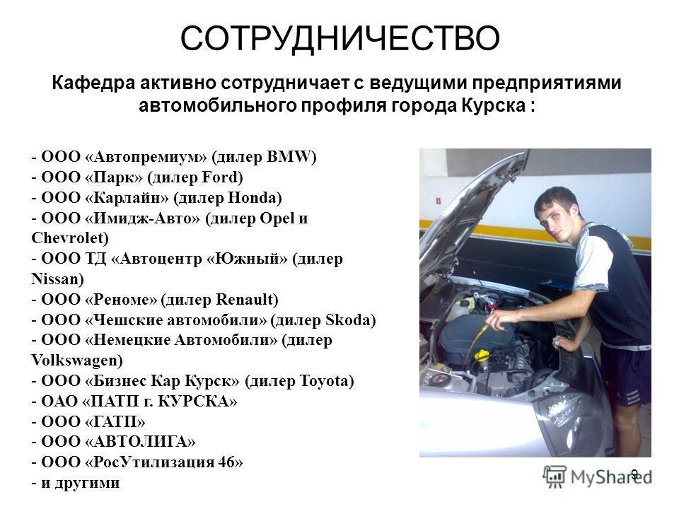 9 - ООО «Автопремиум» (дилер BMW) - ООО «Парк» (дилер Ford) - ООО «Карлайн» (дилер Honda) - ООО «Имидж-Авто» (дилер Opel и Chevrolet) - ООО ТД «Автоцентр «Южный» (дилер Nissan) - ООО «Реноме» (дилер Renault) - ООО «Чешские автомобили» (дилер Skoda) -