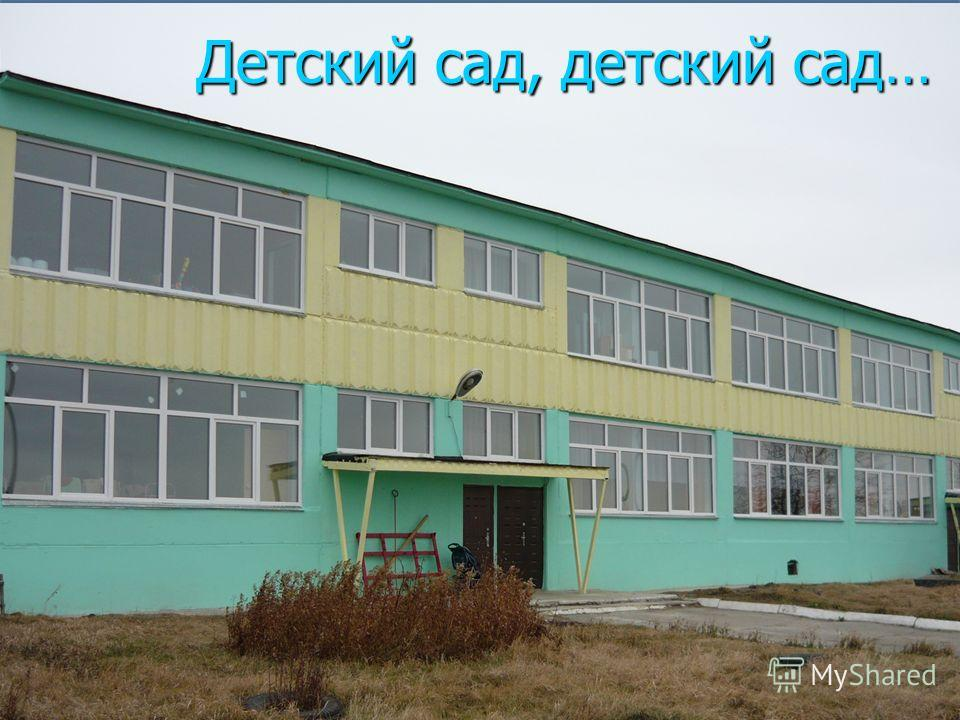 Детский сад, детский сад…