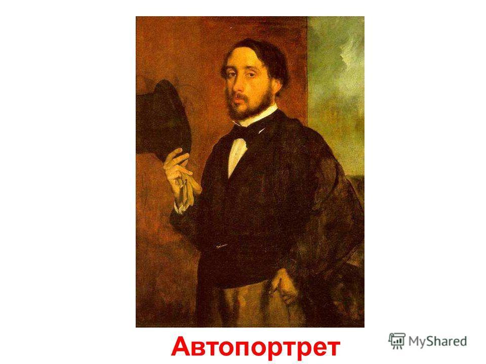 Эдгар Дега (1834-1917) Эдгар Дега. (1834-1917).