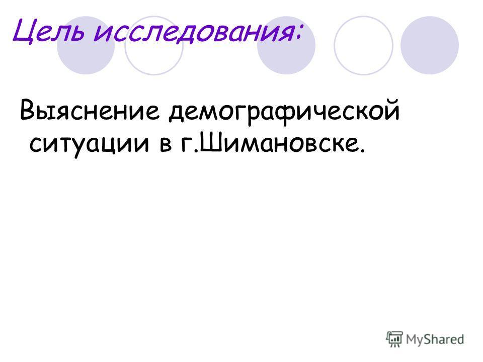 Цель исследования: Выяснение демографической ситуации в г.Шимановске.