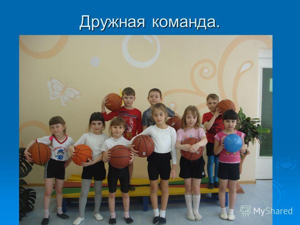 Дружная команда.