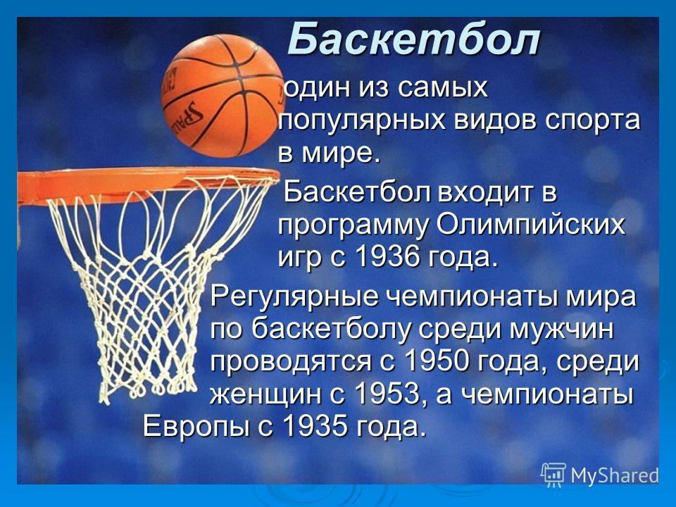 Баскетбол Баскетбол один из самых популярных видов спорта в мире. один из самых популярных видов спорта в мире. Баскетбол входит в программу Олимпийских игр с 1936 года. Баскетбол входит в программу Олимпийских игр с 1936 года. Регулярные чемпионаты