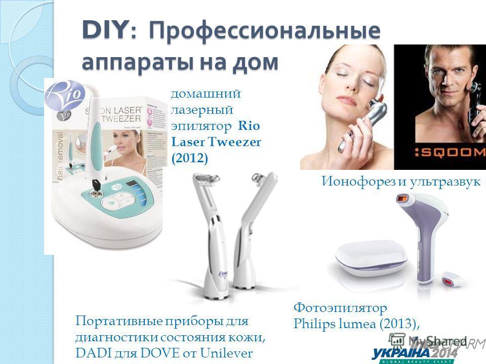 DIY: Профессиональные аппараты на дом домашний лазерный эпилятор Rio Laser Tweezer (2012) Ионофорез и ультразвук Портативные приборы для диагностики состояния кожи, DADI для DOVE от Unilever Фотоэпилятор Philips lumea (2013),