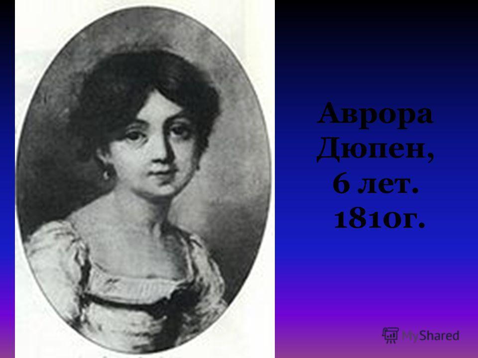 Аврора Дюпен, 6 лет. 1810 г.