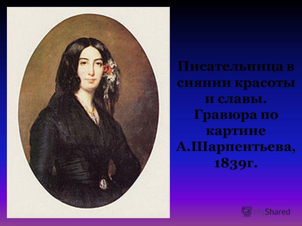 Писательница в сиянии красоты и славы. Гравюра по картине А.Шарпентьева, 1839 г.