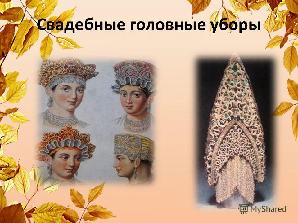Свадебные головные уборы