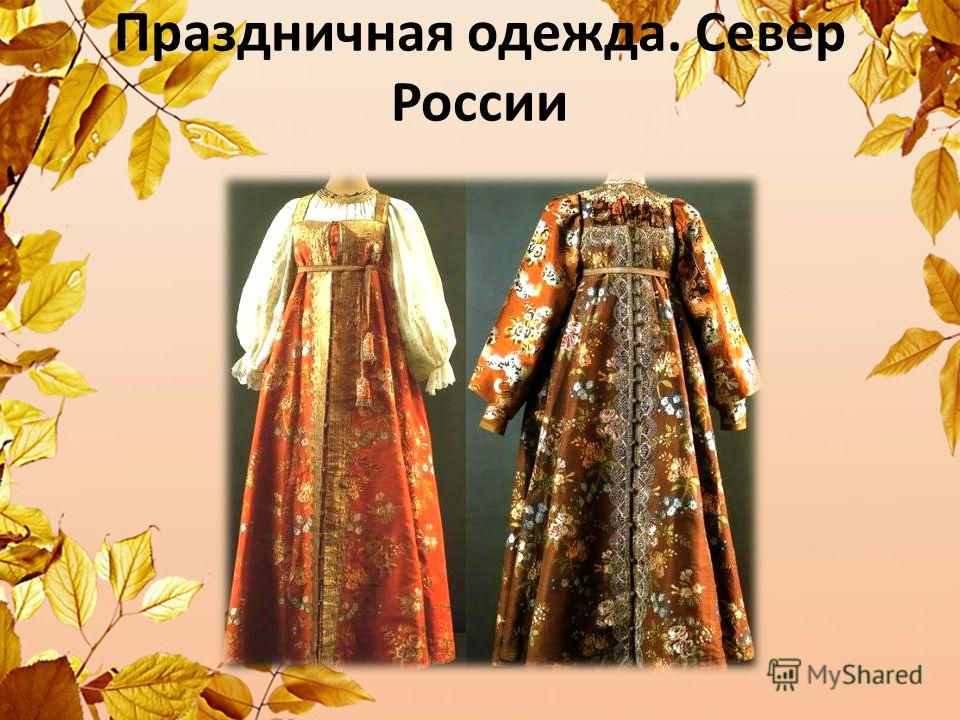 Праздничная одежда. Север России