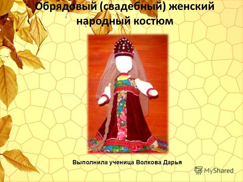 Обрядовый (свадебный) женский народный костюм Выполнила ученица Волкова Дарья