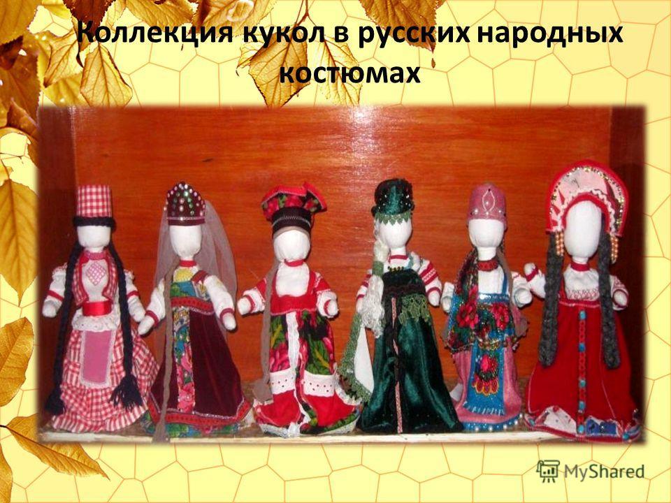 Коллекция кукол в русских народных костюмах