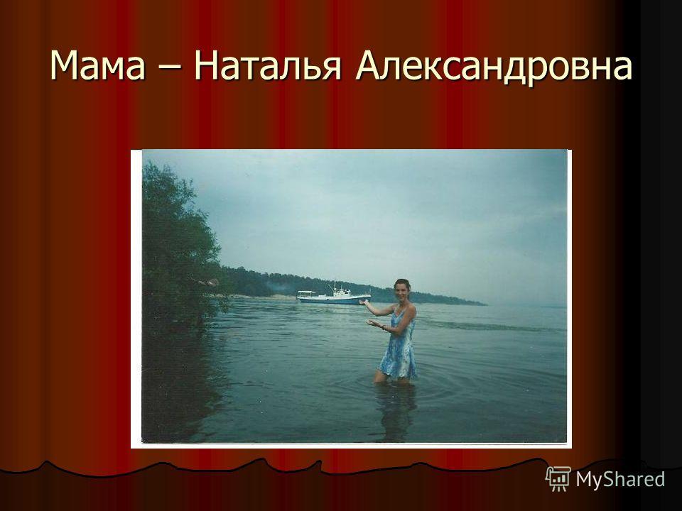 Мама – Наталья Александровна