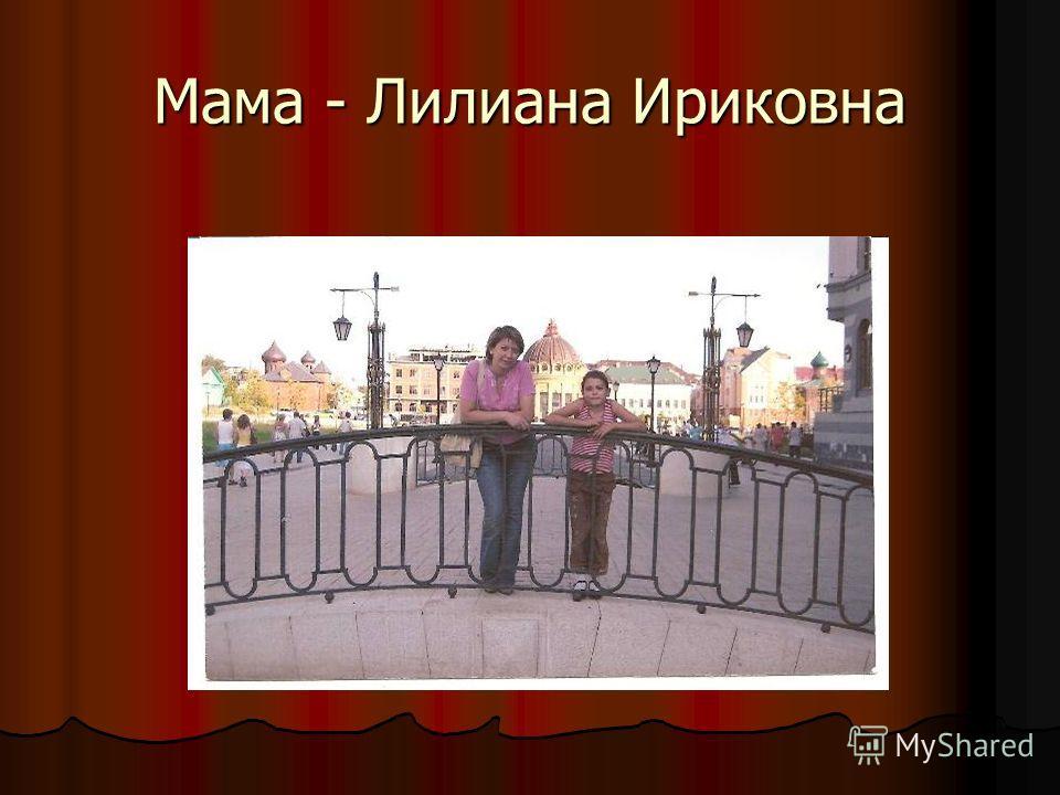 Мама - Лилиана Ириковна