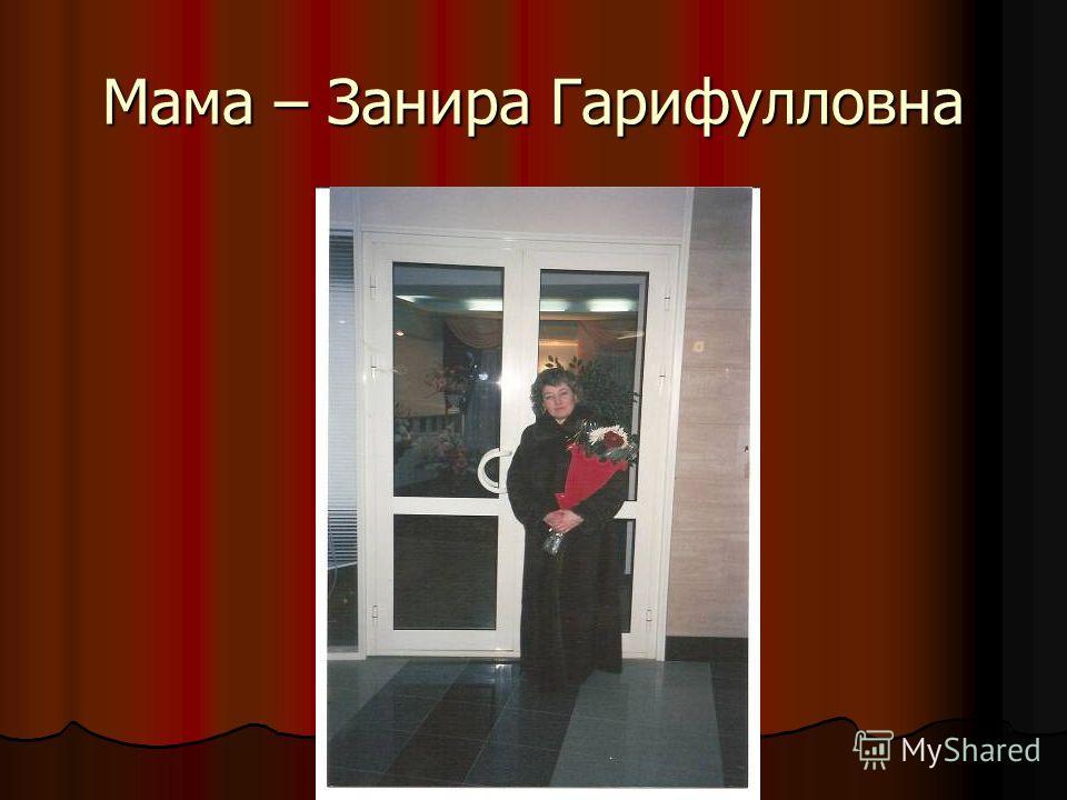 Мама – Занира Гарифулловна
