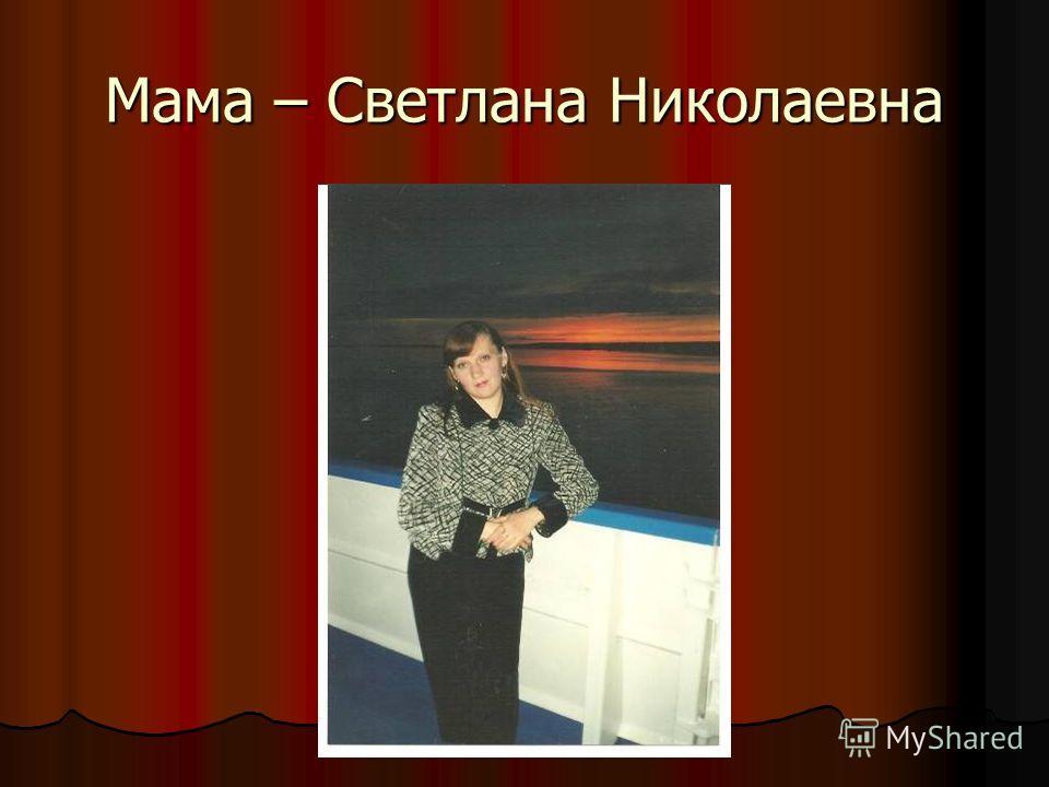 Мама – Светлана Николаевна