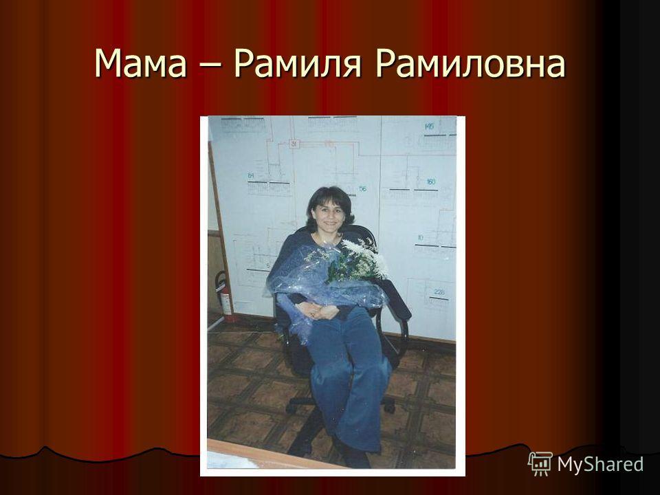 Мама – Рамиля Рамиловна