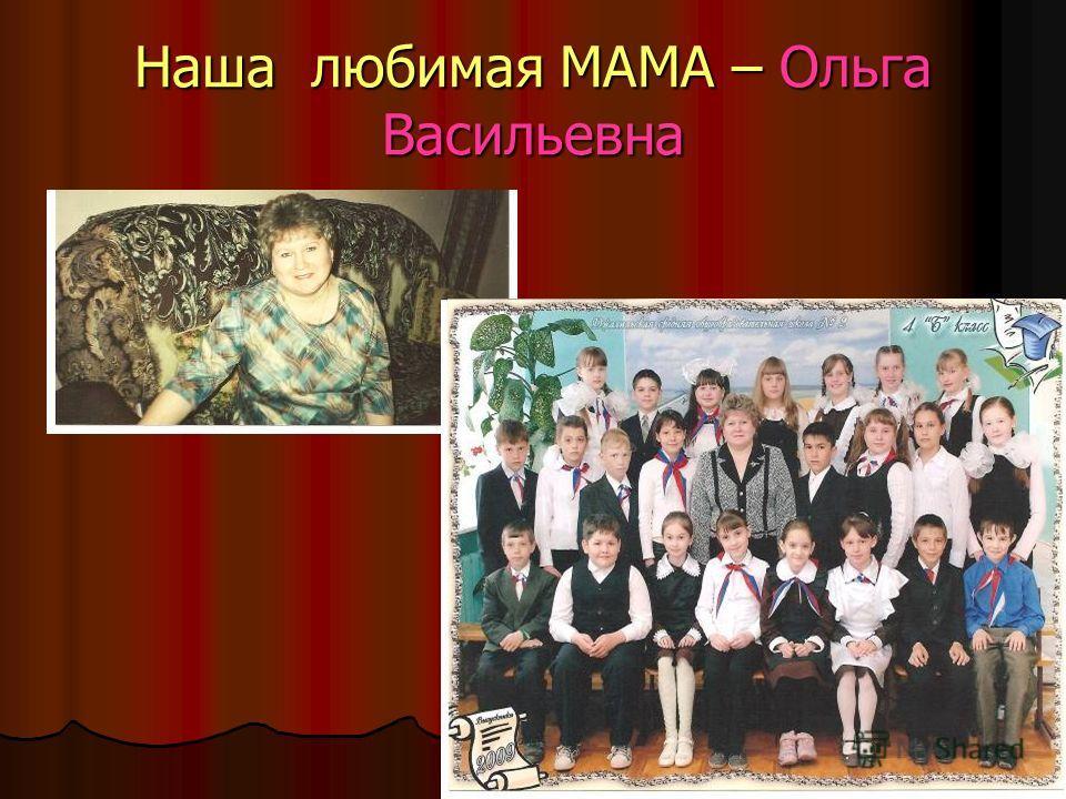 Наша любимая МАМА – Ольга Васильевна