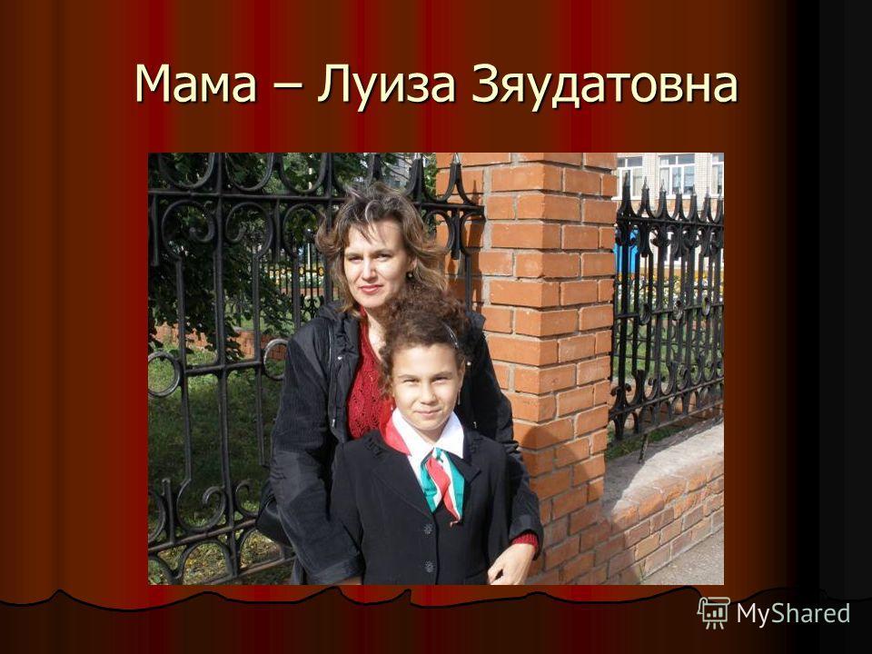Мама – Луиза Зяудатовна