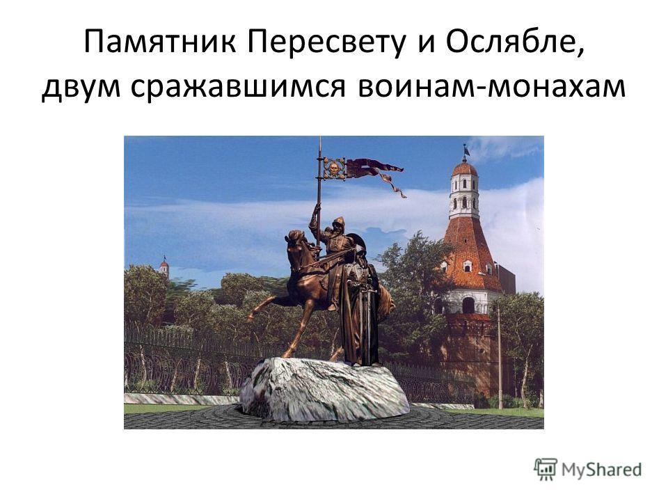 Памятник Пересвету и Ослябле, двум сражавшимся воинам-монахам