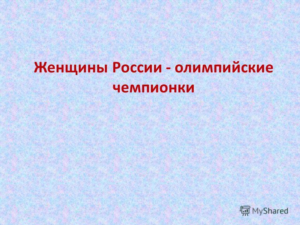 Женщины России - олимпийские чемпионки