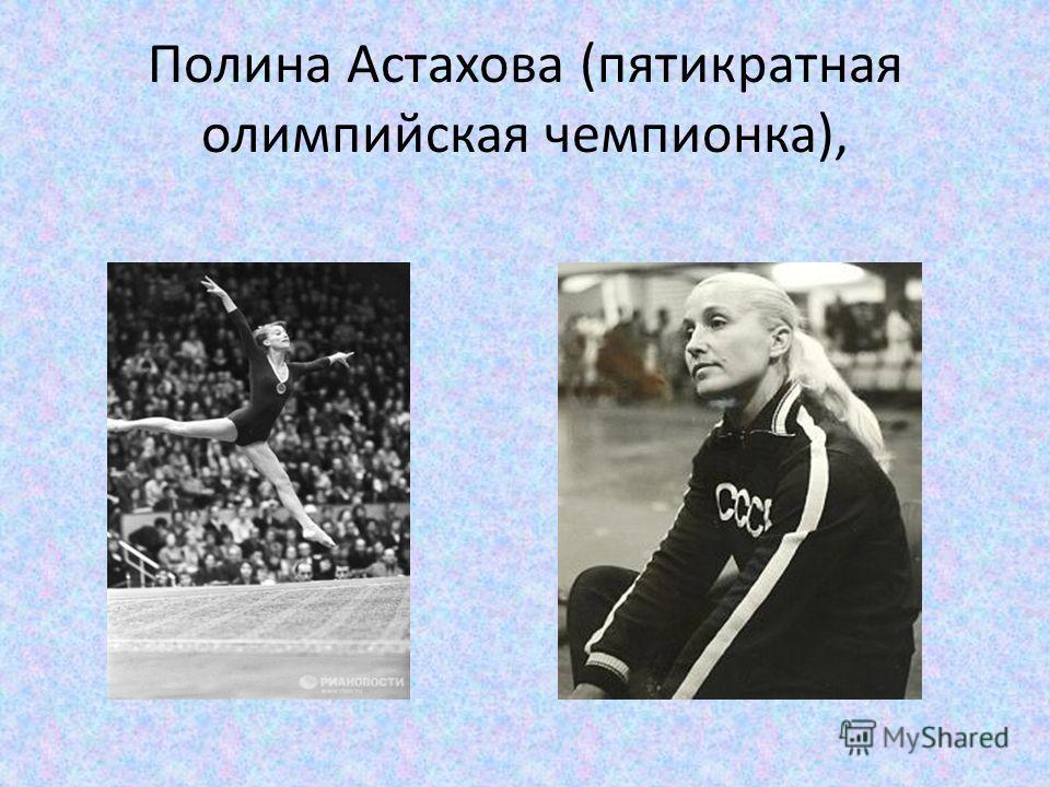 Полина Астахова (пятикратная олимпийская чемпионка),