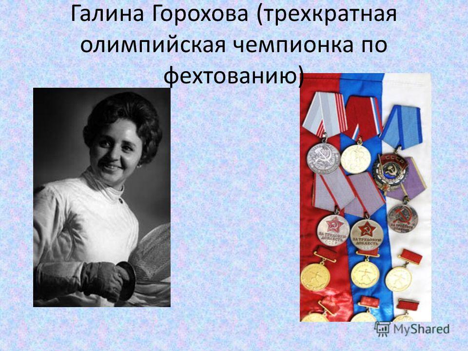 Галина Горохова (трехкратная олимпийская чемпионка по фехтованию)
