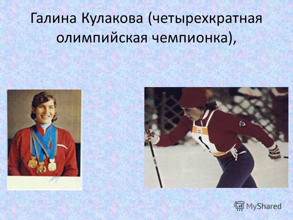 Галина Кулакова (четырехкратная олимпийская чемпионка),