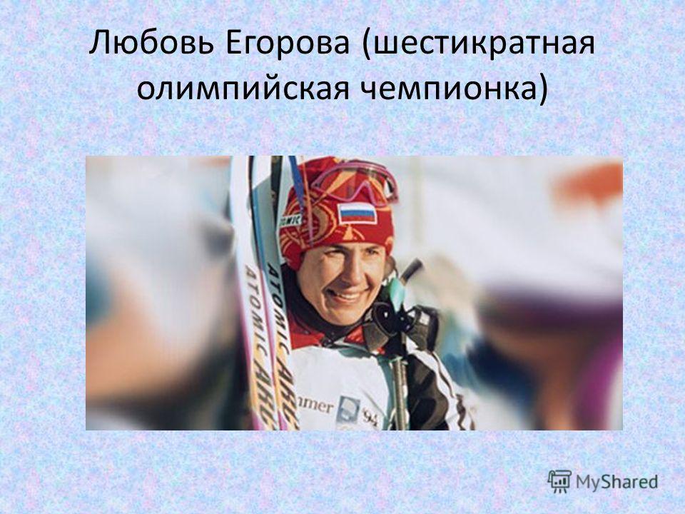 Любовь Егорова (шестикратная олимпийская чемпионка)