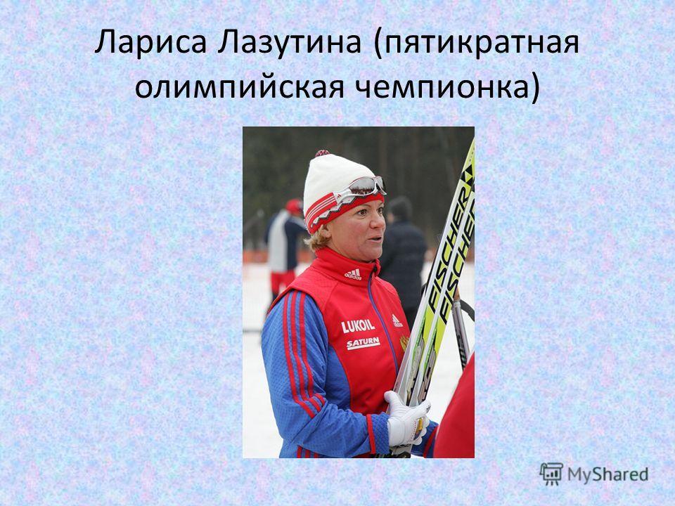 Лариса Лазутина (пятикратная олимпийская чемпионка)