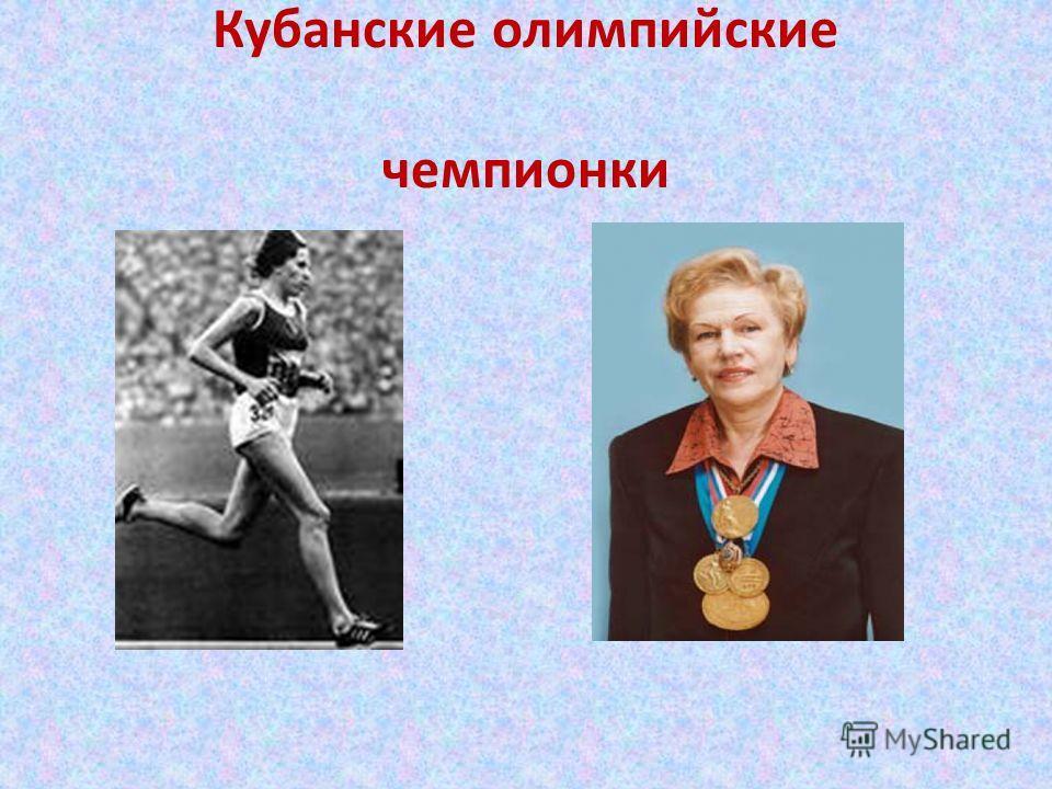 Кубанские олимпийские чемпионки