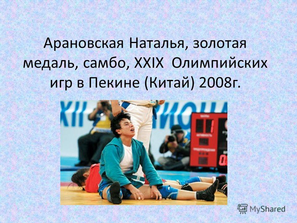 Арановская Наталья, золотая медаль, самбо, XXIX Олимпийских игр в Пекине (Китай) 2008 г.