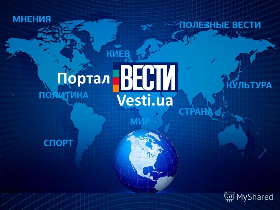 Vesti.ua Портал