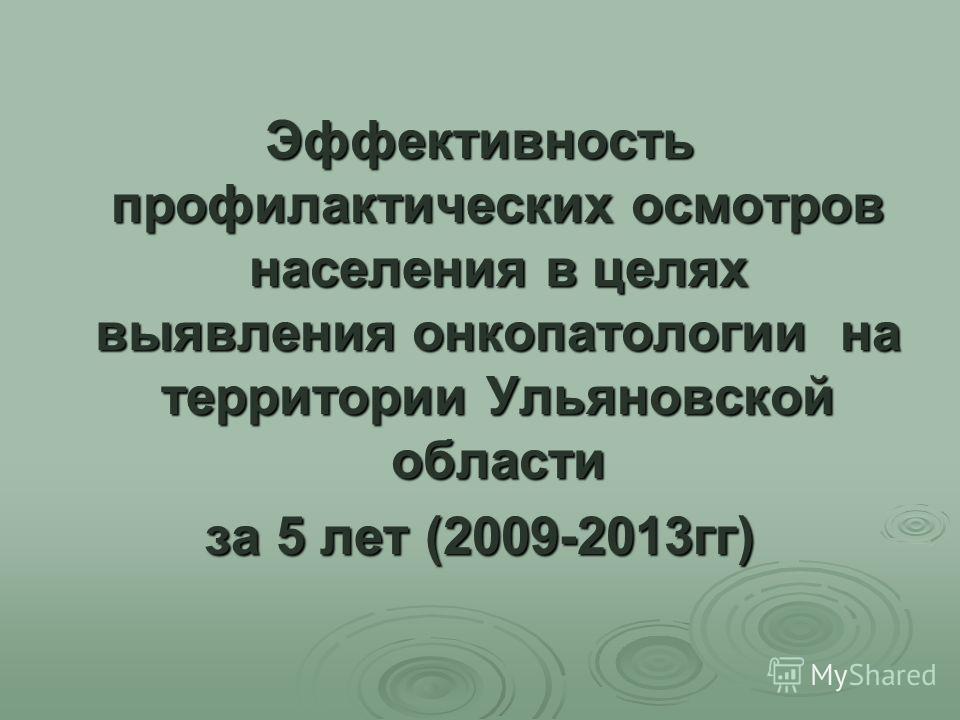 Эффективность профилактических осмотров населения в целях выявления онкопатологии на территории Ульяновской области за 5 лет (2009-2013 гг)