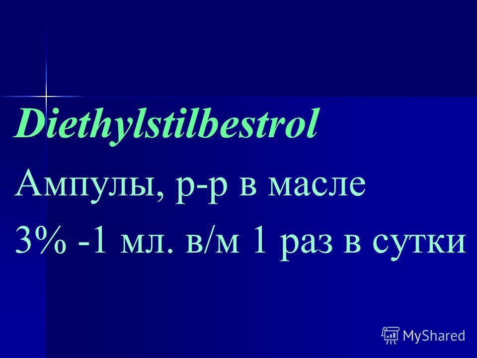 Diethylstilbestrol Ампулы, р-р в масле 3% -1 мл. в/м 1 раз в сутки