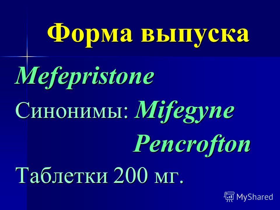Форма выпуска Mefepristone Синонимы: Mifegyne Pencrofton Pencrofton Таблетки 200 мг.